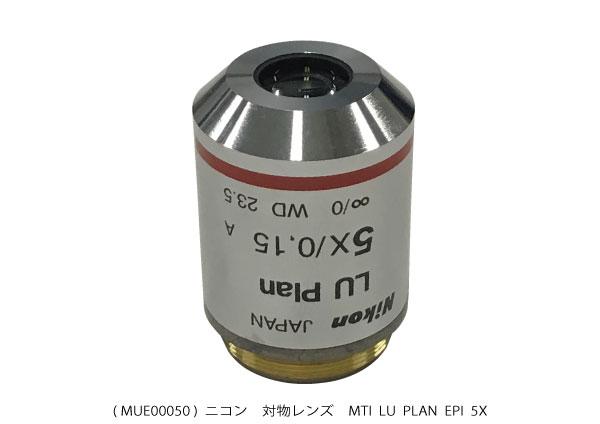 対物レンズ MUE00050  MTI LU PLAN EPI 5X  ( 新古品 N005 )