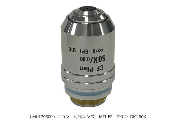 対物レンズ MUL20500  MTI EPI プラン DIC 50X  ( 新古品 N005 )