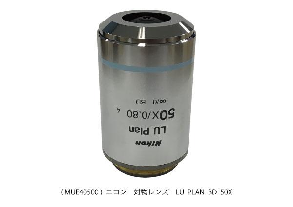 MUE40500 対物レンズ LU PLAN BD 50X ( 新古品 N005 )