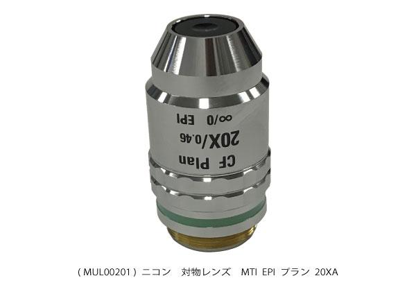 MUL00201 対物レンズ MTI EPI プラン 20XA ( 新古品 N005 )