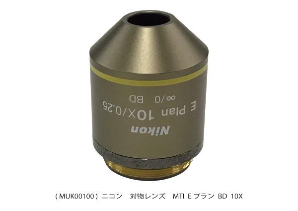 MUK00100 対物レンズ MTI Eプラン BD10X ( 新古品 N005 )