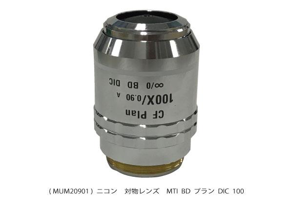 MUM20901 対物レンズ MTI BD プラン DIC 100 ( 新古品 N005 )