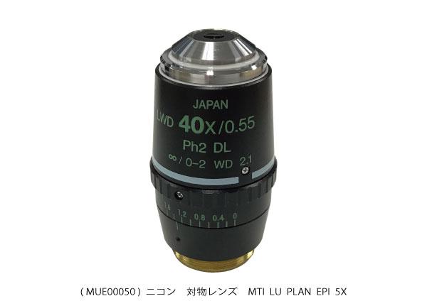 MRP25420 対物レンズ MTB アクロ LWD DL 40XC ( 新古品 N006 )