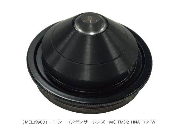 コンデンサレンズMEL39900MC TMD2 HNAコン WI(新古品 N006)
