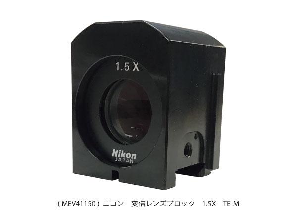 変倍レンズブロックMEV411501.5X TE-M( 新古品 N006 )