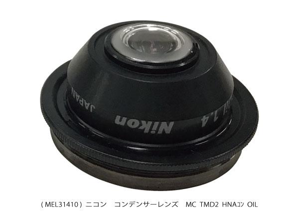 コンデンサレンズMEL31410MC TMD2 HNAコン OIL(新古品 N006)