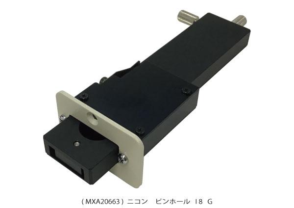 ピンホールMXA20663I8 G( 新古品 N007 )