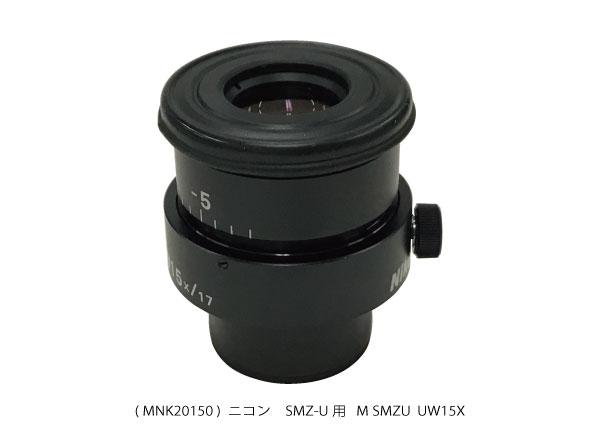 MNK20150 接眼レンズ UW15X SMZ-U用 M SMZU ( 新古品 N007 )