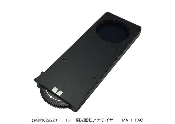 MBN62922 偏光回転アナライザー MA I FAO ( 新古品 N007 )