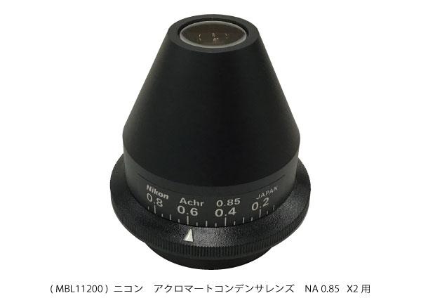 アクロマートコンデンサレンズMBL11200NA0.85 ニコン生物顕微鏡OPTIPHOT-2用(新古品 N008)