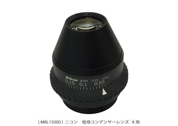 低倍コンデンサレンズNBL15000X用(新古品 N008)