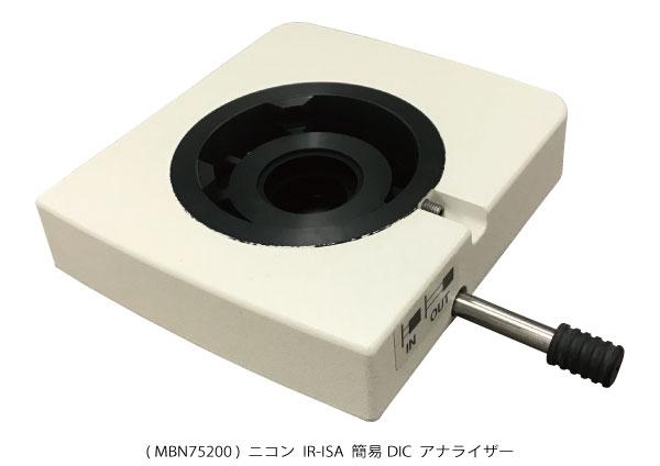 MBN75200 微分干渉アナライザ IR-ISA 簡易DICアナライザー ( 新古品 N009 )