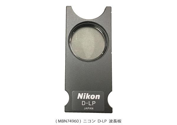 MBN74960 波長板 D-LP 波長板 ( 新古品 N009 )