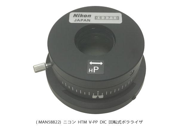 MAN59922 微分干渉ポラライザ HTM V-PP DIC 回転式ポラライザ ( 新古品 N009 )