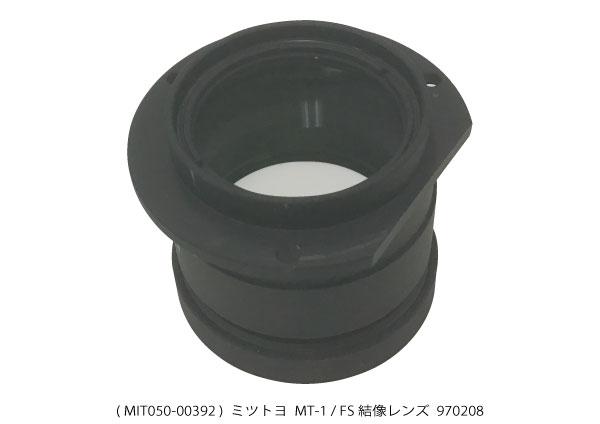 MIT050-00392 MT-1 / FS 結像レンズ 970208 ( 新古品 N009 )