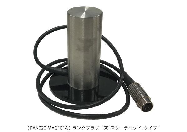 スターラヘッド タイプI RAN020-MAG101A ( 新古品 N011 )