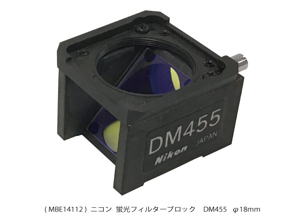 ニコン  蛍光ダイクロイックミラー DM455 φ18mmMBE14112 ( 新古品 N013 )