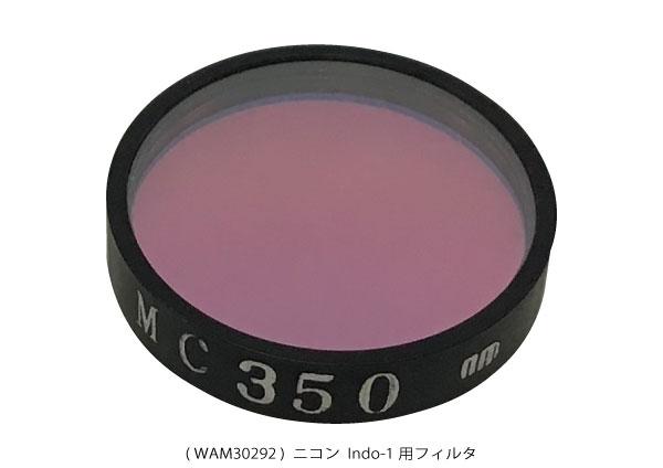 Indo-1用フィルタ WAM30292 ( 新古品 N013 )