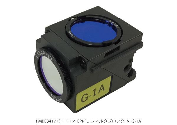 EPI-FL フィルタブロック N G-1A φ18mm MBE34171 ( 新古品 N013 )