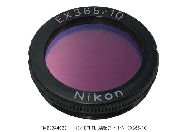 EPI-FL 励起フィルター EX365/10 φ24mm MBE34402 ( 新古品 N013 )