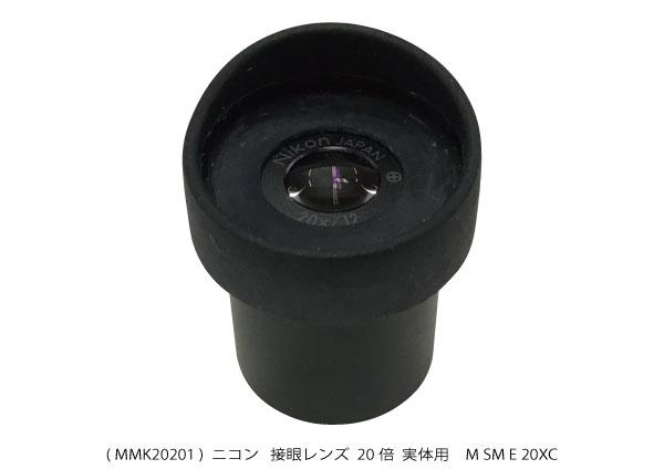 接眼レンズ M SM E 20XC MMK20201 ( 新古品 N014 )
