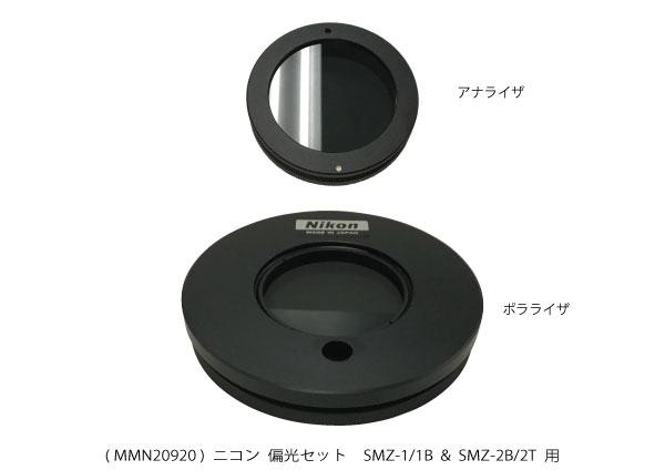 MMN20920 実体顕微鏡用偏光ユニット SMZ-1/1B & SMZ-2B/2T 用 ( 新古品 N015 )