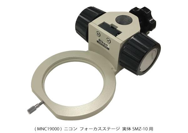フォーカスステージ 実体SMZ-10用 MNC19000 ( 新古品 N015 )