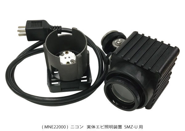 実体エピ照明装置 SMZ-U用 NKMNE22000 ( 新古品 N015 )