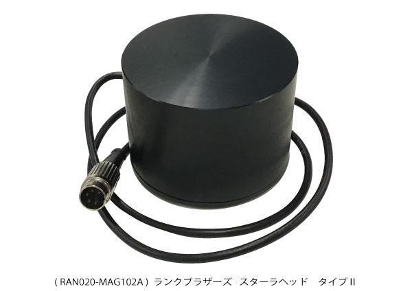 スターラヘッド タイプII RAN020-MAG102A ( 新古品 N015 )