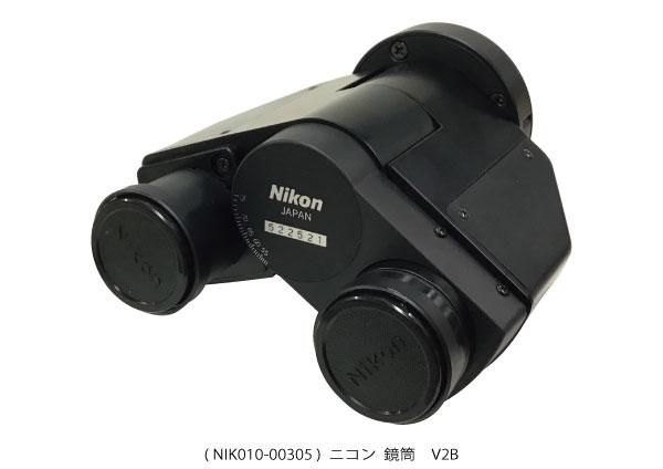 NIK010-00305 B鏡筒 V2 ( 新古品 N016 )