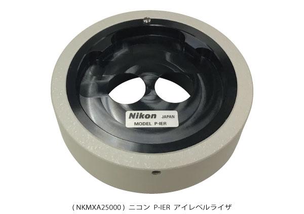 MXA25000 P-IER アイレベルライザ ( 新古品 N016 )