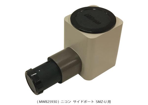 MNB25930 サイドポート SMZ-U用 ( 新古品 N016 )