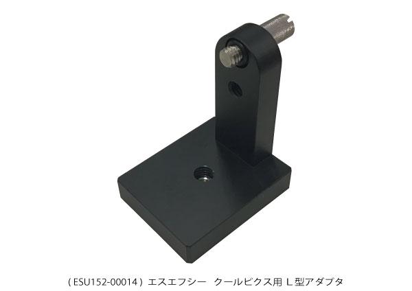 お買得 エスエフシー クールピクス用L型アダプタ ESU152-00014 N016 日本未発売 新古品