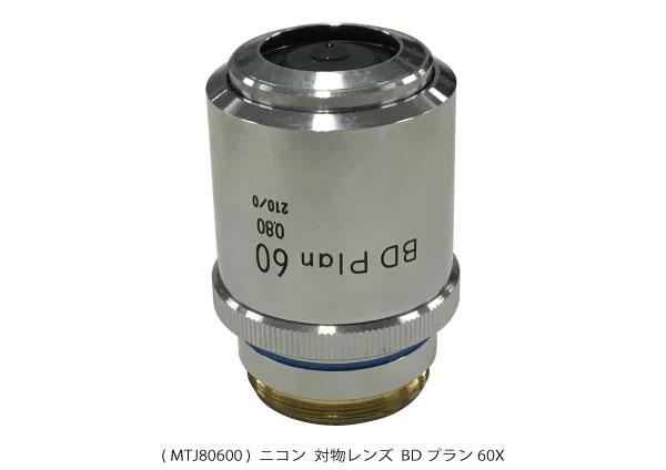 MTJ80600 対物レンズ BD プラン 60X ( 新古品 N017 )