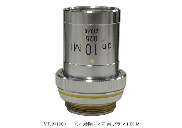 MTJ91100 対物レンズ M プラン 10X MI ( 新古品 N017 )