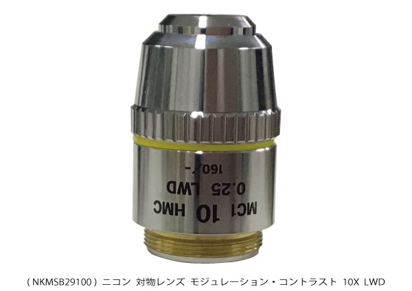 MSB29100 対物レンズ LWD 10X モジュレーション・コントラスト ( 新古品 N017 )