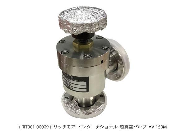 超真空バルブ AV-150M RIT001-00009 ( 新古品 N017 )