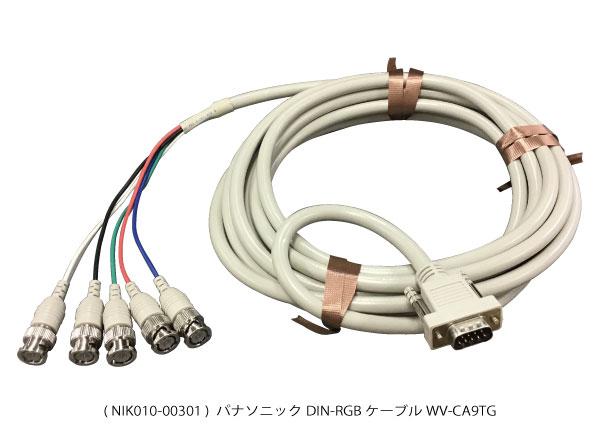 超安い パナソニック 売却 DIN-RGBケーブル WV-CA9T5 N018 新古品 NIK010-00301