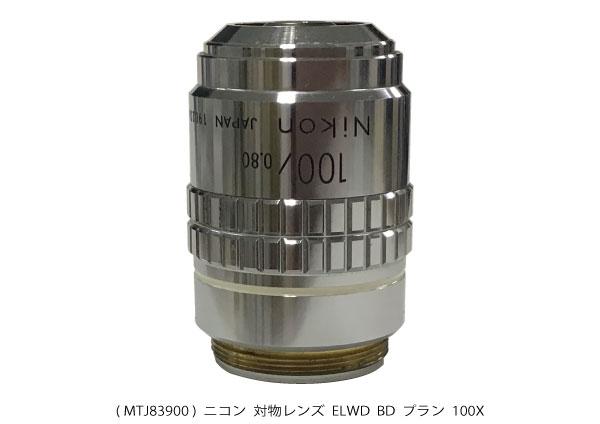 MTJ83900 対物レンズ ELWD BD プラン 100X ( 新古品 N018 )