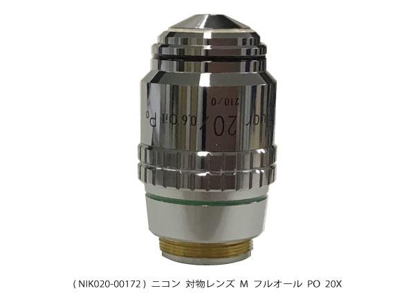 NIK020-00172 対物レンズ M フルオール PO 20X (新古品018)