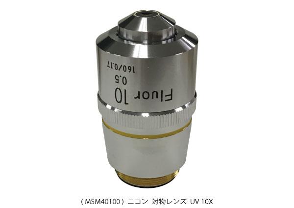 MSM40100 対物レンズ UV 10X (新古品018)