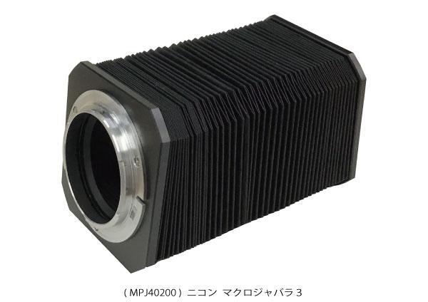 マクロ ジャバラ 3 MPJ40200 ( 新古品 N019 )