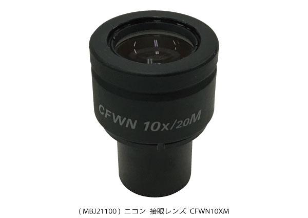 MBJ21100 接眼レンズ CFWN 10X ( 新古品 N019 )