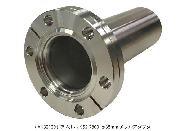 アネルバ 100%品質保証! 952-7800 φ38mm メタルアダプタ AN32120 新古品 公式ストア N020