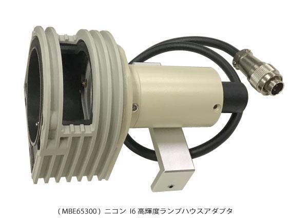 I6 高輝度ランプハウスアダプタ MBE65300 ( 新古品 N021 )
