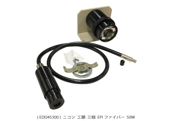工顕 三眼 EPI ファイバー 50W EDD45300 ( 新古品 N022 )