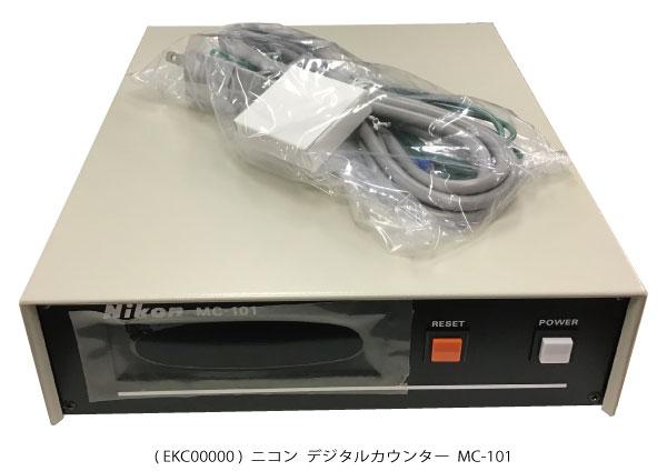 デジタルカウンタ MC-101 EKC00000 ( 新古品 N022 )