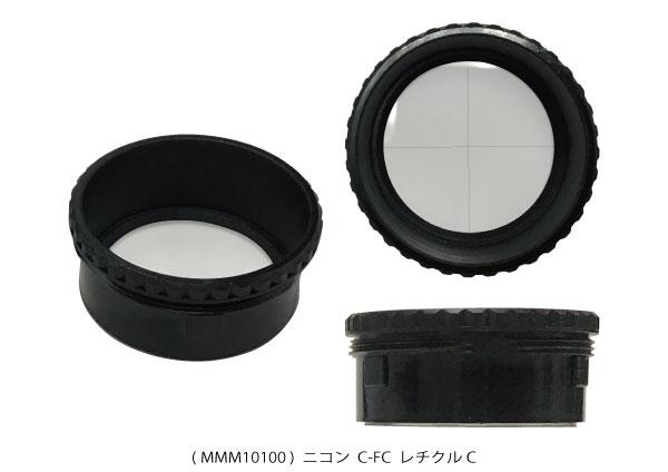 C-FC レチクルC MMM10100 ( 新古品 N023 )