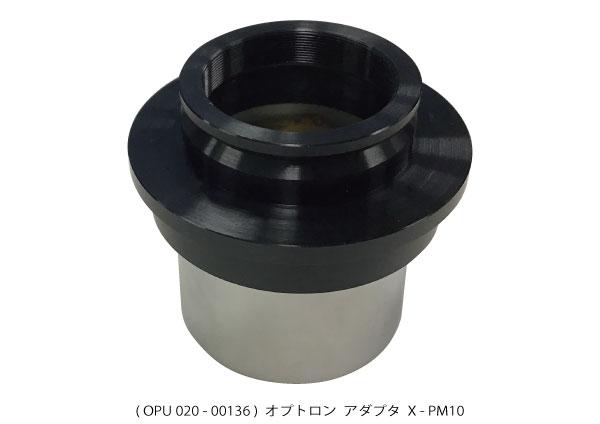 アダプタ X-PM10 OPU020-00136 ( 新古品 N031 )