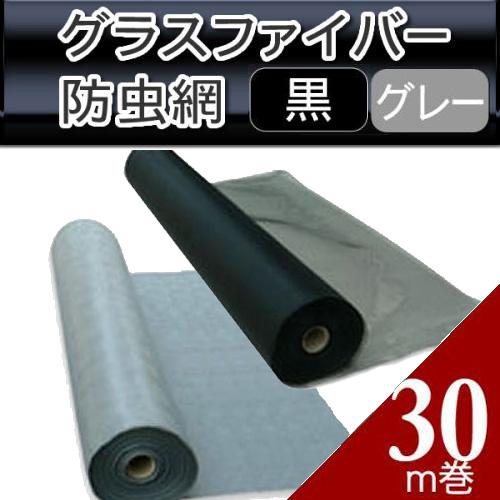 網戸 ネット グラスファイバー防虫網 30m巻 巾910mm 18×16メッシュ 黒/グレー